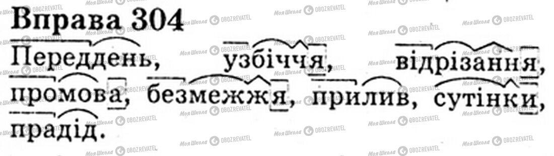 ГДЗ Укр мова 6 класс страница Bnp.304