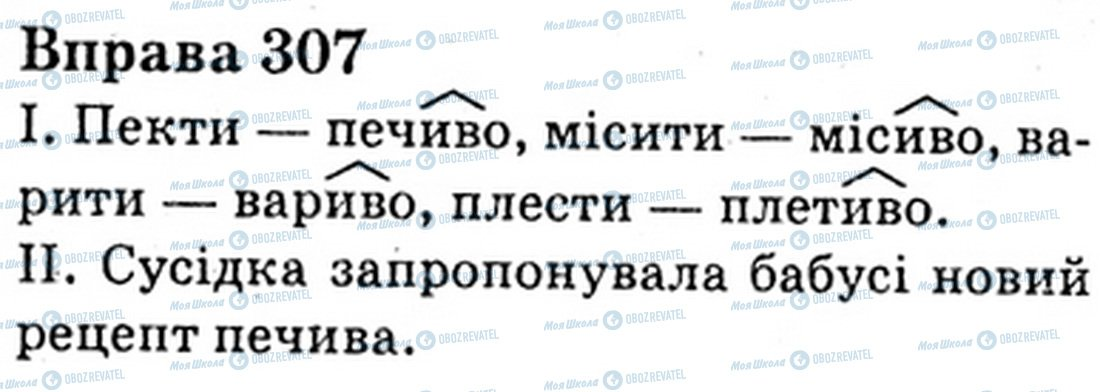 ГДЗ Укр мова 6 класс страница Bnp.307