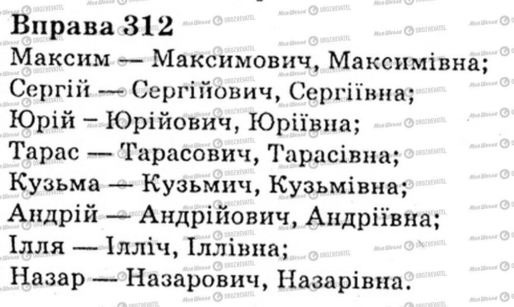 ГДЗ Укр мова 6 класс страница Bnp.312