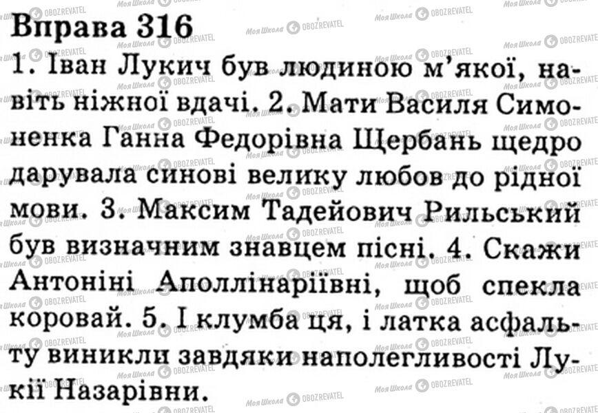 ГДЗ Українська мова 6 клас сторінка Bnp.316