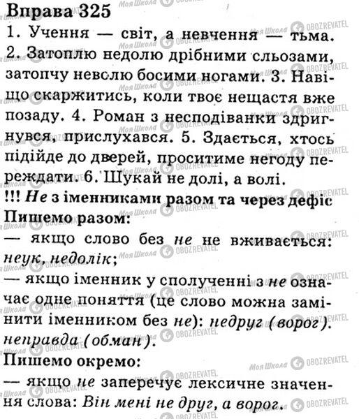 ГДЗ Українська мова 6 клас сторінка Bnp.325