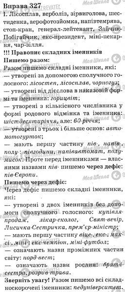 ГДЗ Українська мова 6 клас сторінка Bnp.327