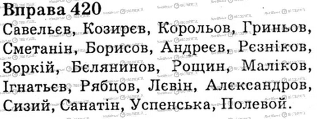 ГДЗ Українська мова 6 клас сторінка Bnp.420