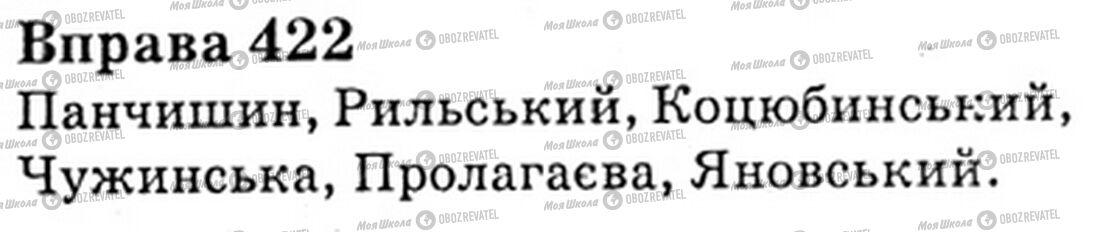 ГДЗ Укр мова 6 класс страница Bnp.422