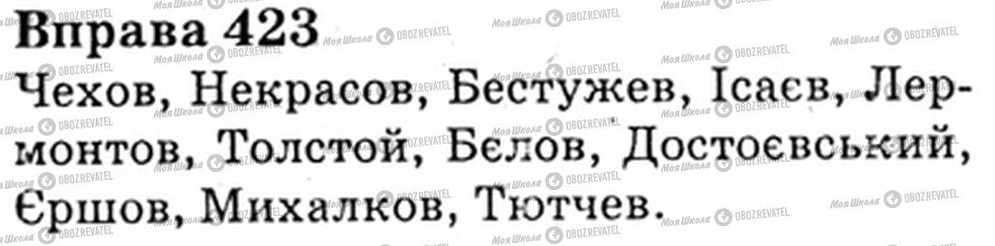 ГДЗ Укр мова 6 класс страница Bnp.423