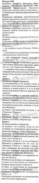 ГДЗ Укр мова 6 класс страница Bnp.424