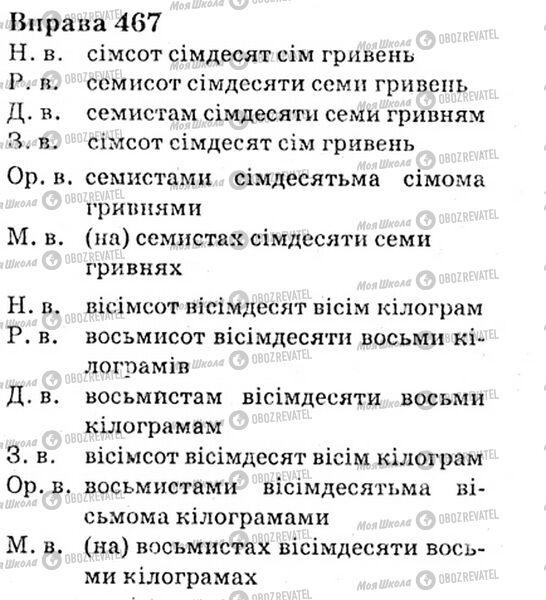 ГДЗ Українська мова 6 клас сторінка Bnp.467