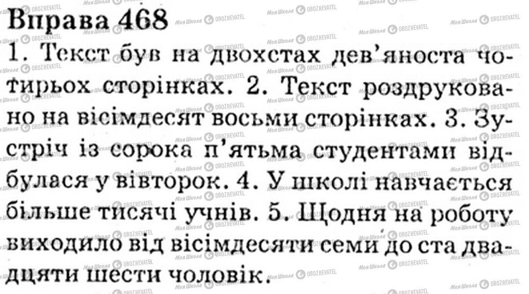 ГДЗ Українська мова 6 клас сторінка Bnp.468