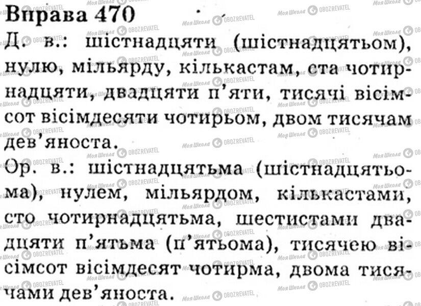 ГДЗ Українська мова 6 клас сторінка Bnp.470