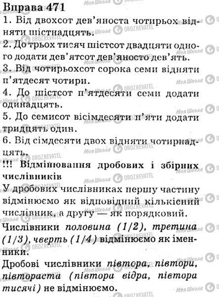 ГДЗ Українська мова 6 клас сторінка Bnp.471