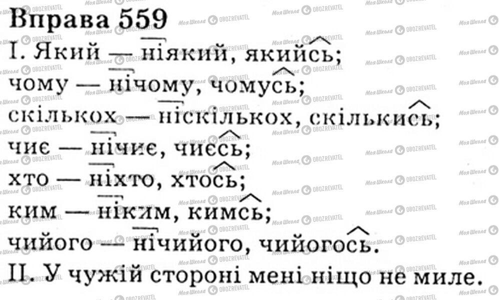 ГДЗ Українська мова 6 клас сторінка Bnp.559