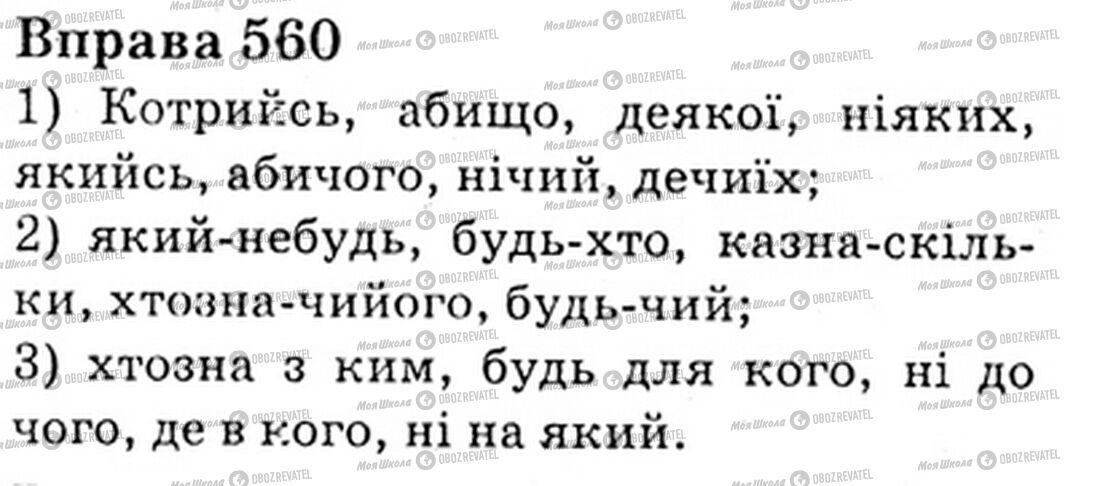 ГДЗ Українська мова 6 клас сторінка Bnp.560