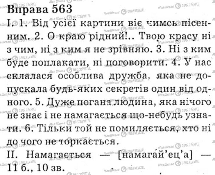 ГДЗ Українська мова 6 клас сторінка Bnp.563