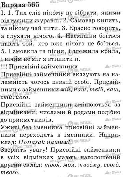 ГДЗ Українська мова 6 клас сторінка Bnp.565