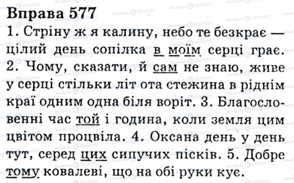 ГДЗ Укр мова 6 класс страница Bnp.577