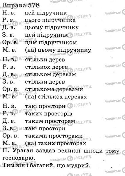 ГДЗ Укр мова 6 класс страница Bnp.578