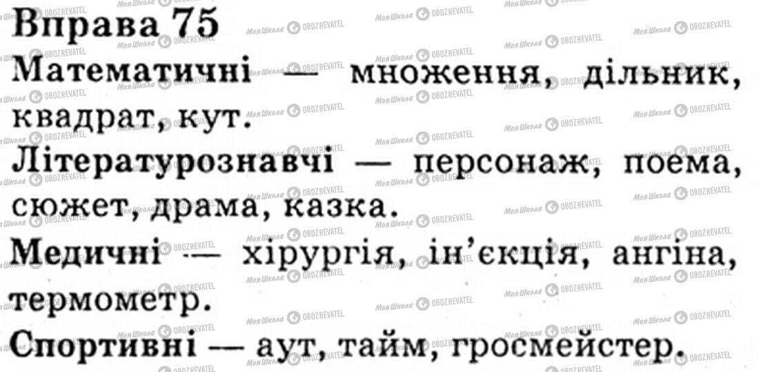 ГДЗ Українська мова 6 клас сторінка Bnp.75