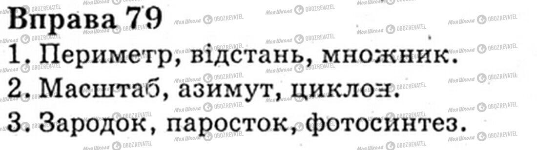 ГДЗ Українська мова 6 клас сторінка Bnp.79