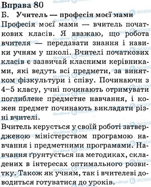 ГДЗ Українська мова 6 клас сторінка Bnp.80
