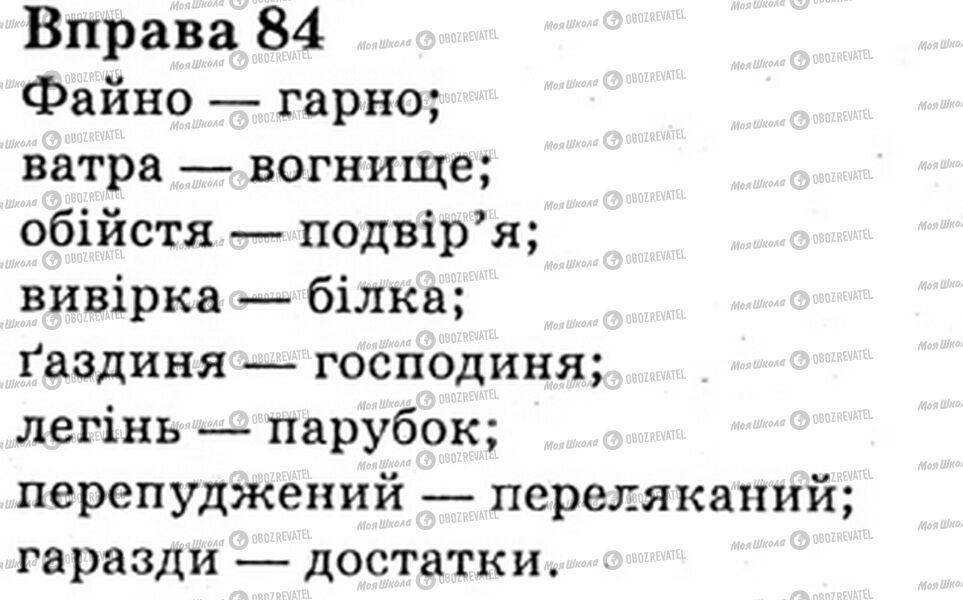 ГДЗ Укр мова 6 класс страница Bnp.84