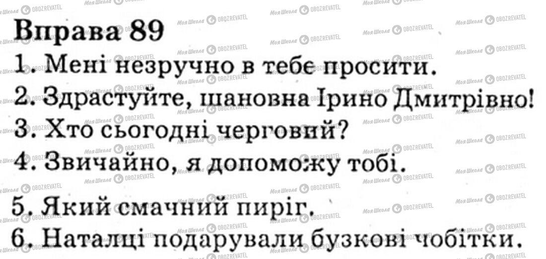 ГДЗ Укр мова 6 класс страница Bnp.89