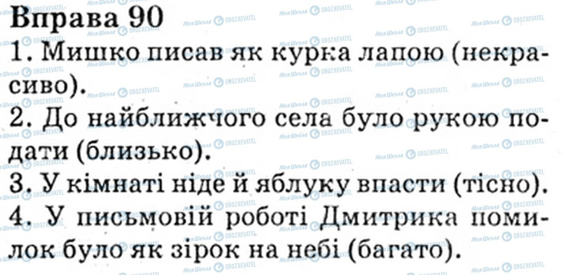 ГДЗ Українська мова 6 клас сторінка Bnp.90