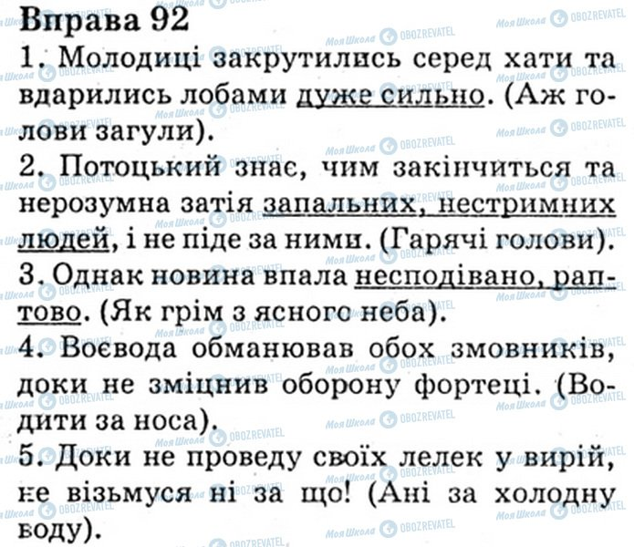 ГДЗ Укр мова 6 класс страница Bnp.92