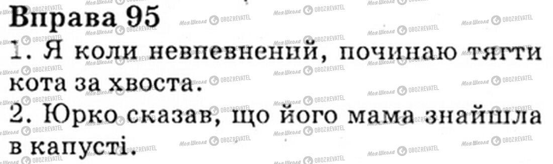 ГДЗ Українська мова 6 клас сторінка Bnp.95