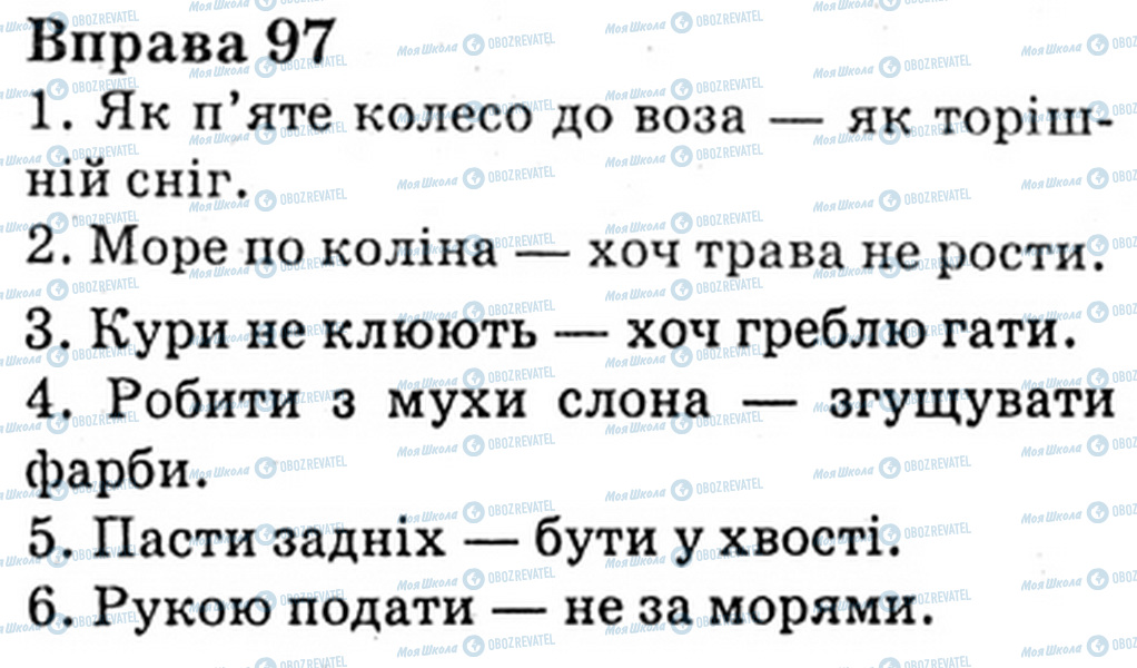 ГДЗ Укр мова 6 класс страница Bnp.97