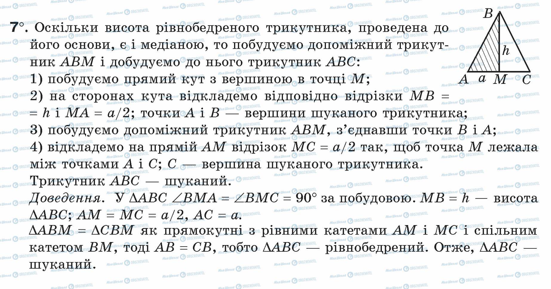 ГДЗ Геометрія 7 клас сторінка 7
