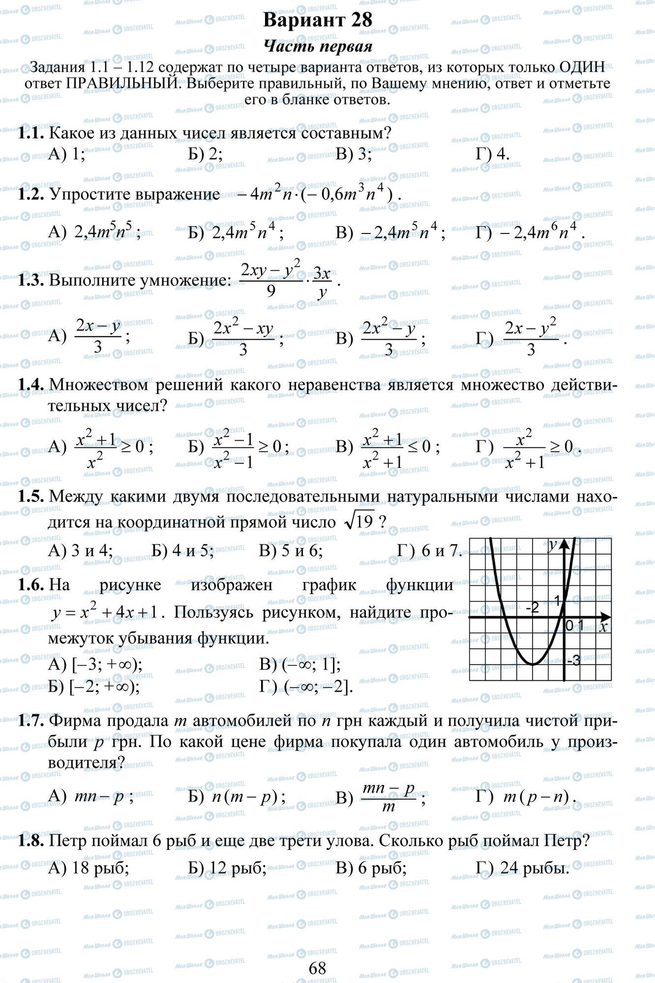 ДПА Математика 9 класс страница 1-8
