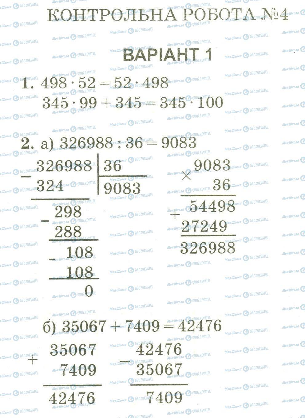 ДПА Математика 4 класс страница 1-2