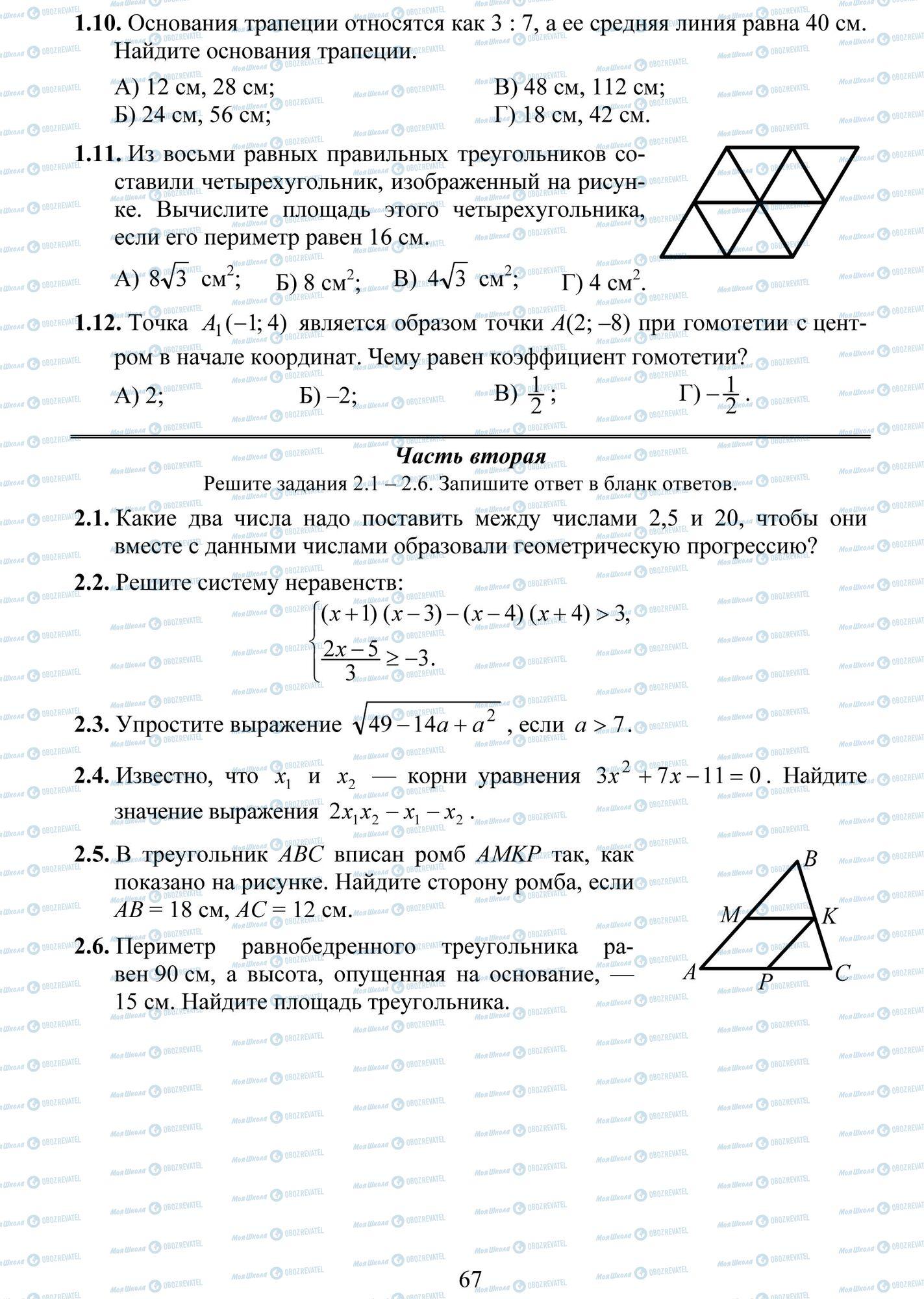 ДПА Математика 9 класс страница 10-12