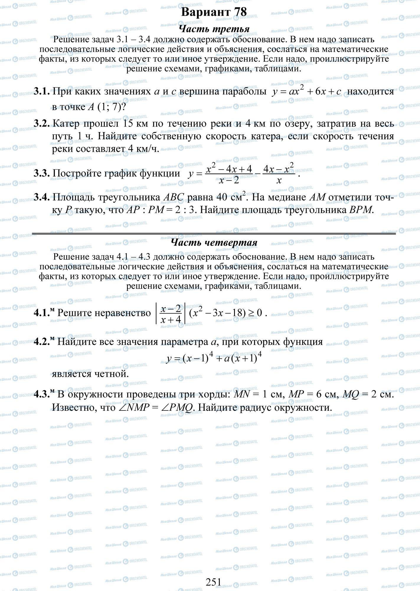 ДПА Математика 9 класс страница 1-4 --- 1-3