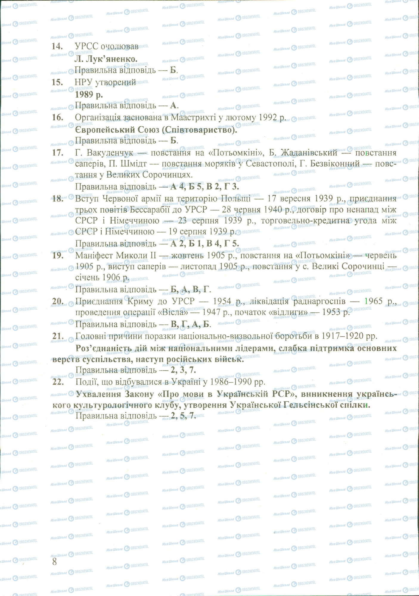 ДПА Історія України 11 клас сторінка image0000019B