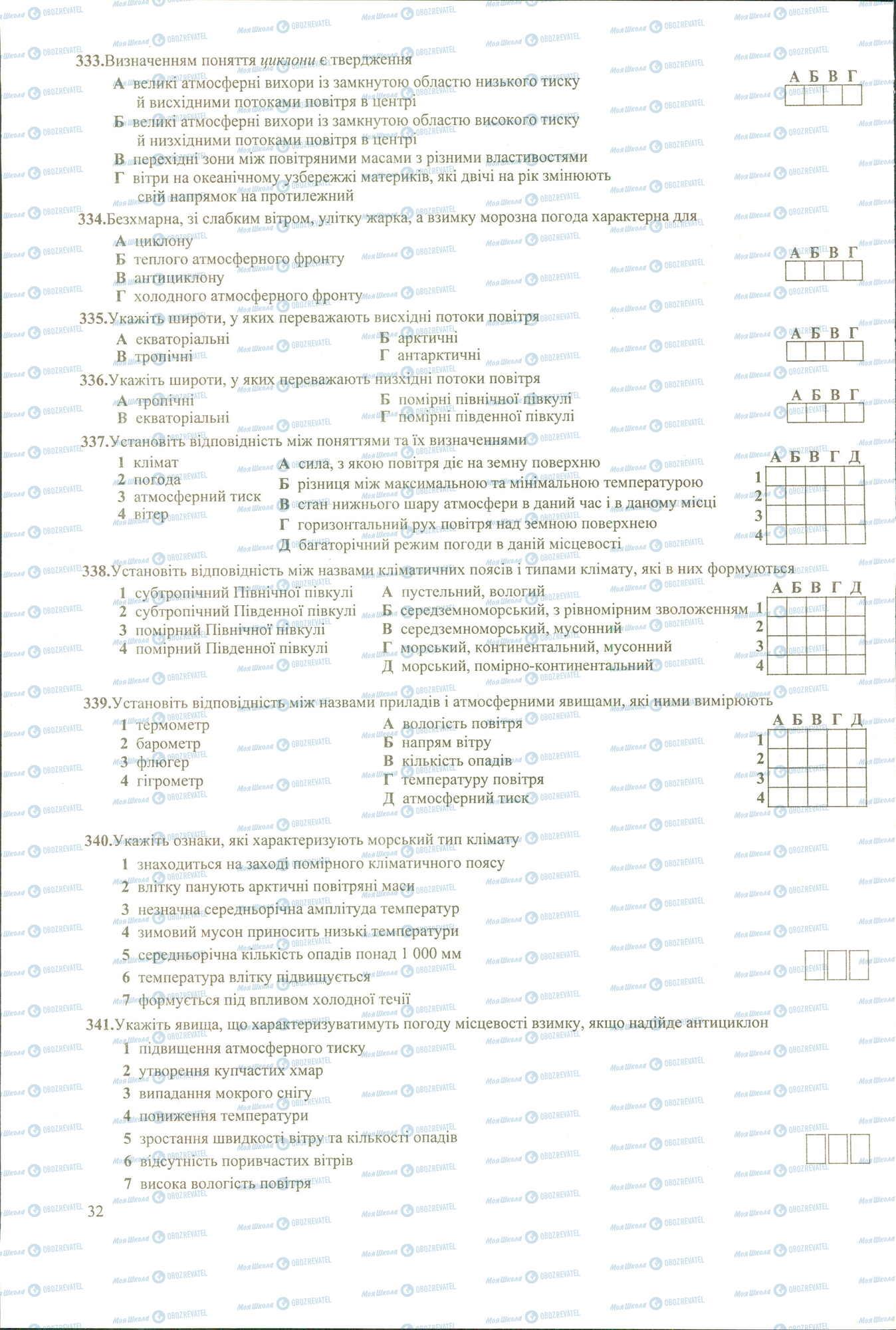 ЗНО География 11 класс страница 333-341