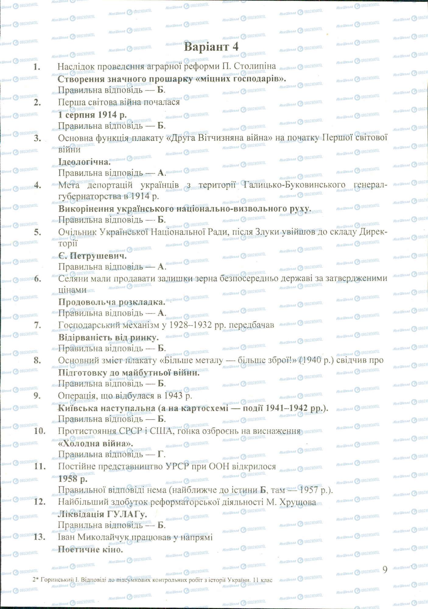 ДПА Історія України 11 клас сторінка image0000020A