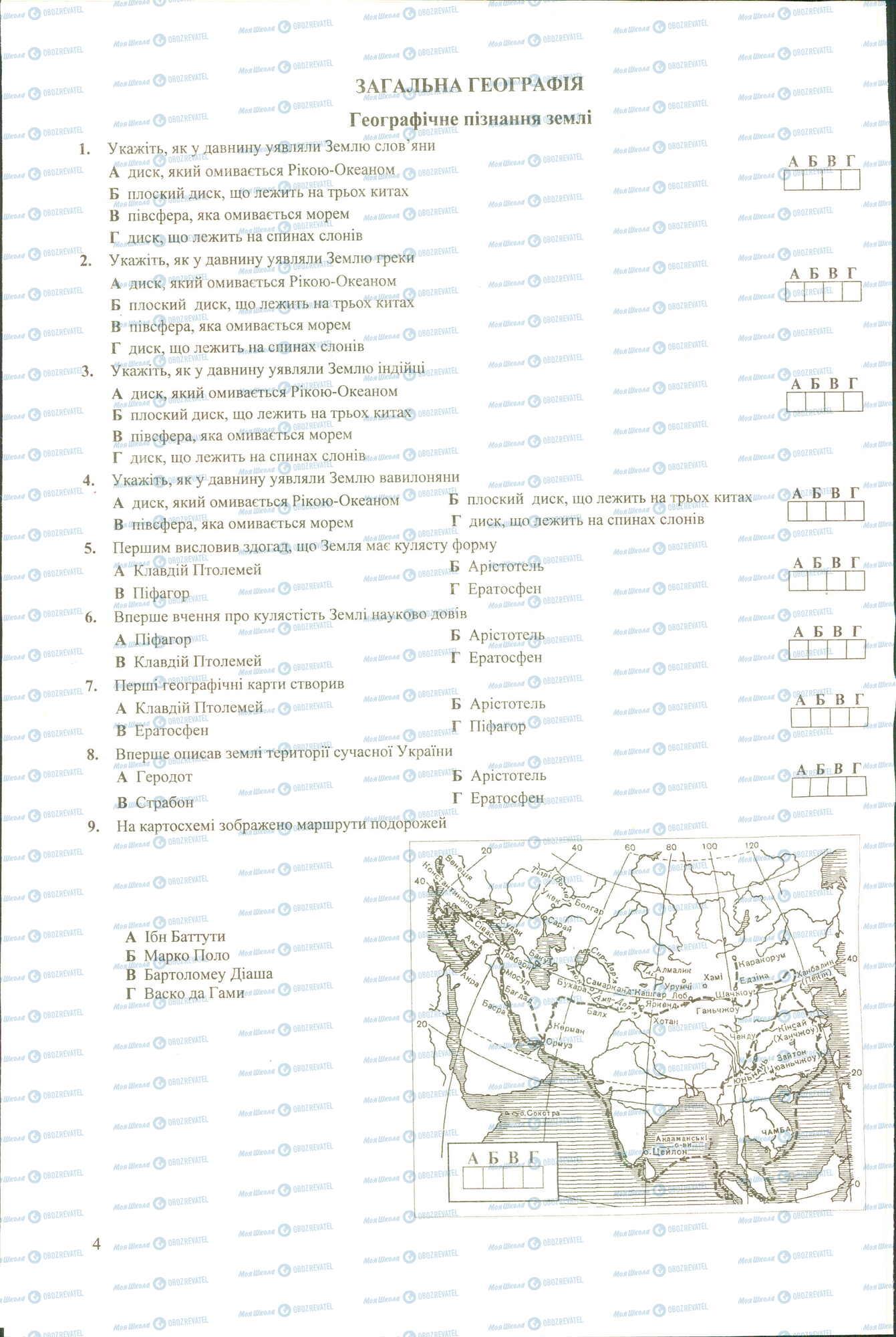ЗНО Географія 11 клас сторінка 1-9