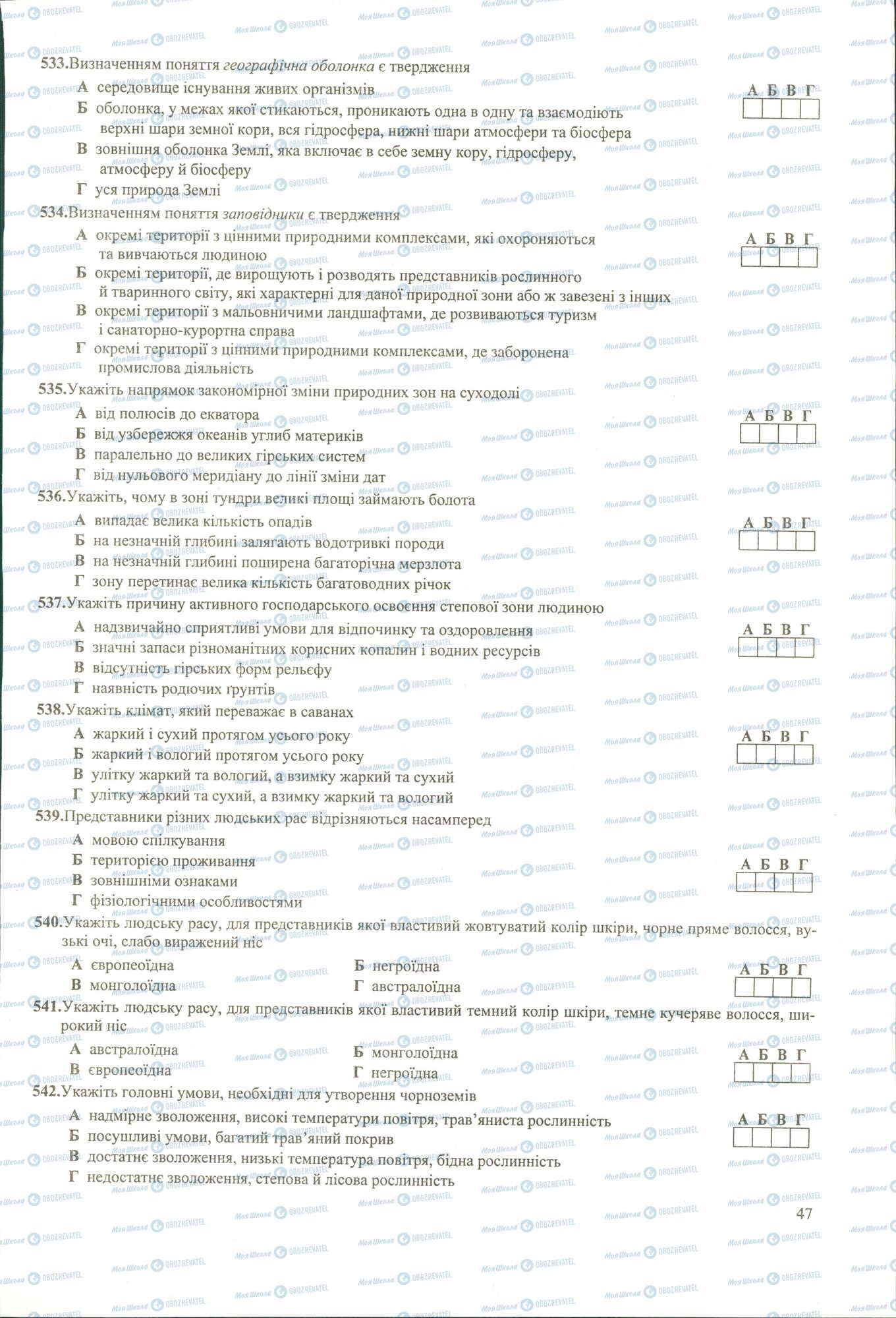 ЗНО География 11 класс страница 533-542