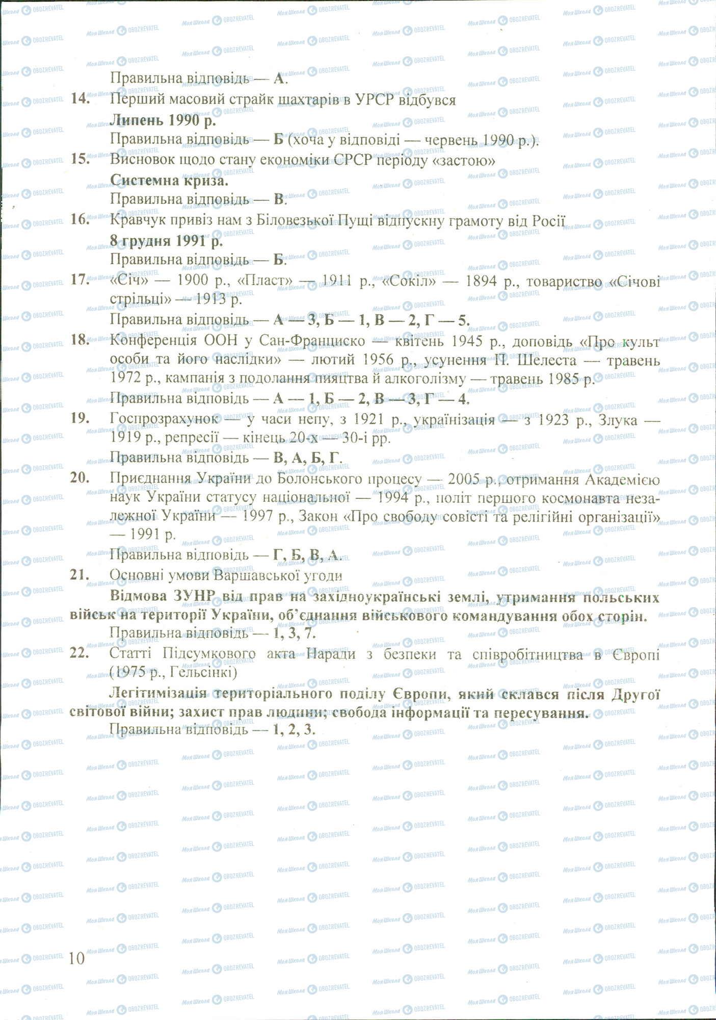 ДПА Історія України 11 клас сторінка image0000020B