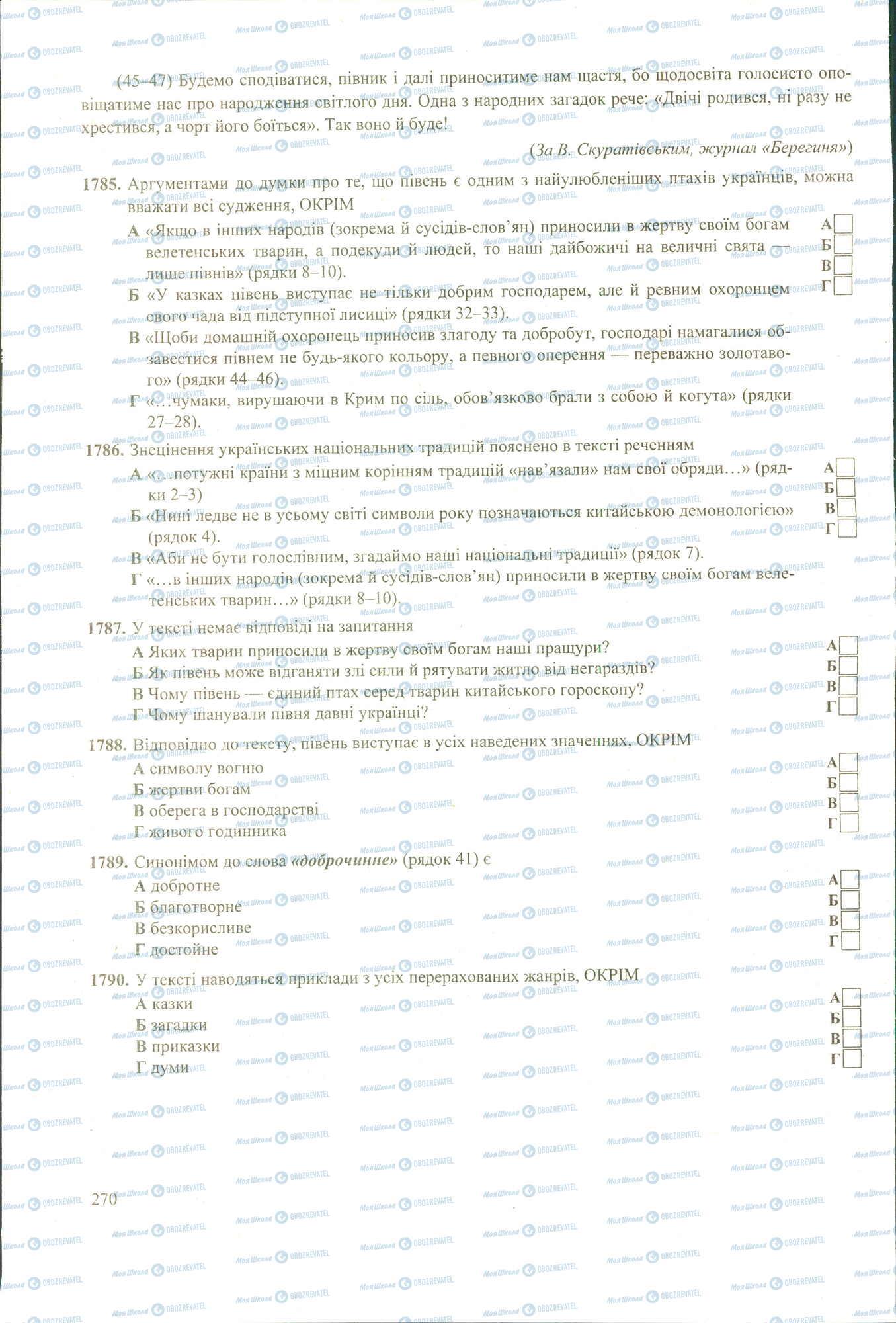 ЗНО Українська мова 11 клас сторінка image0000609B