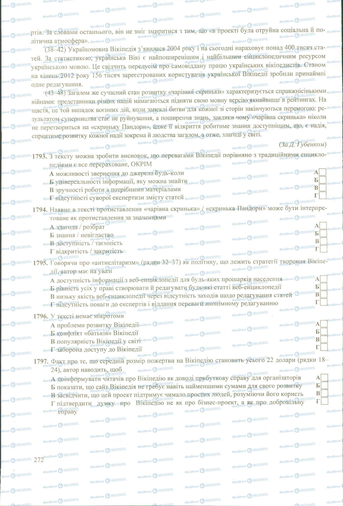 ЗНО Українська мова 11 клас сторінка image0000610B