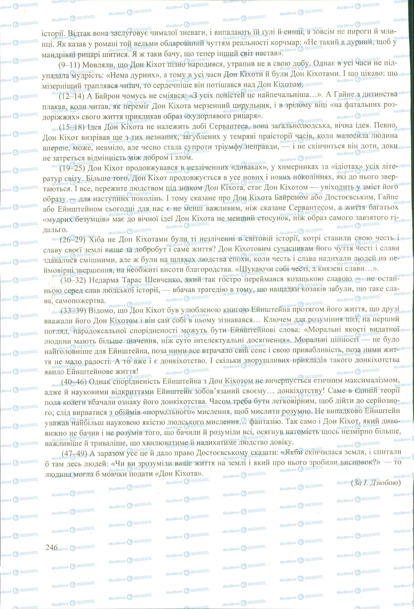 ЗНО Українська мова 11 клас сторінка image0000597B