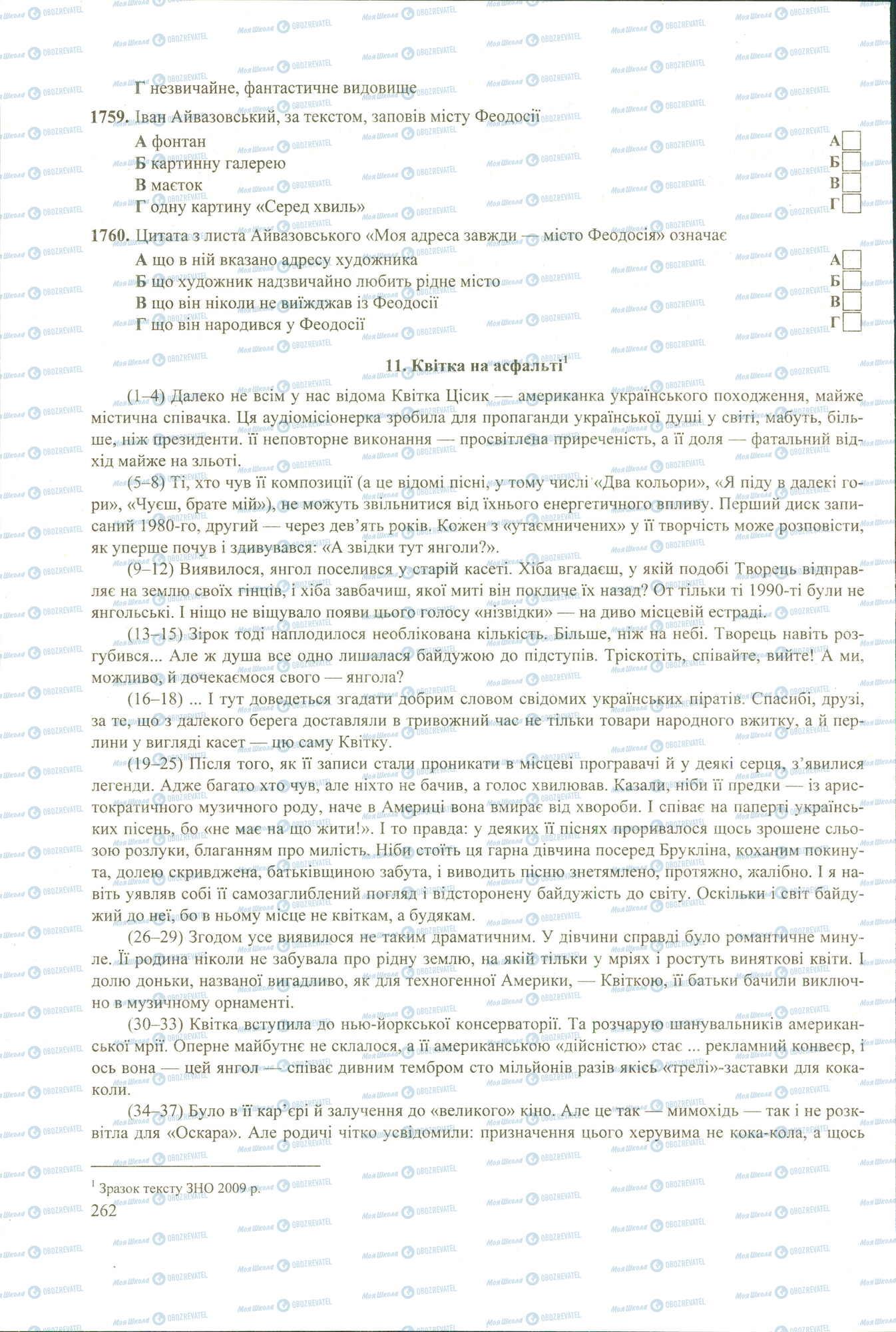 ЗНО Українська мова 11 клас сторінка image0000605B