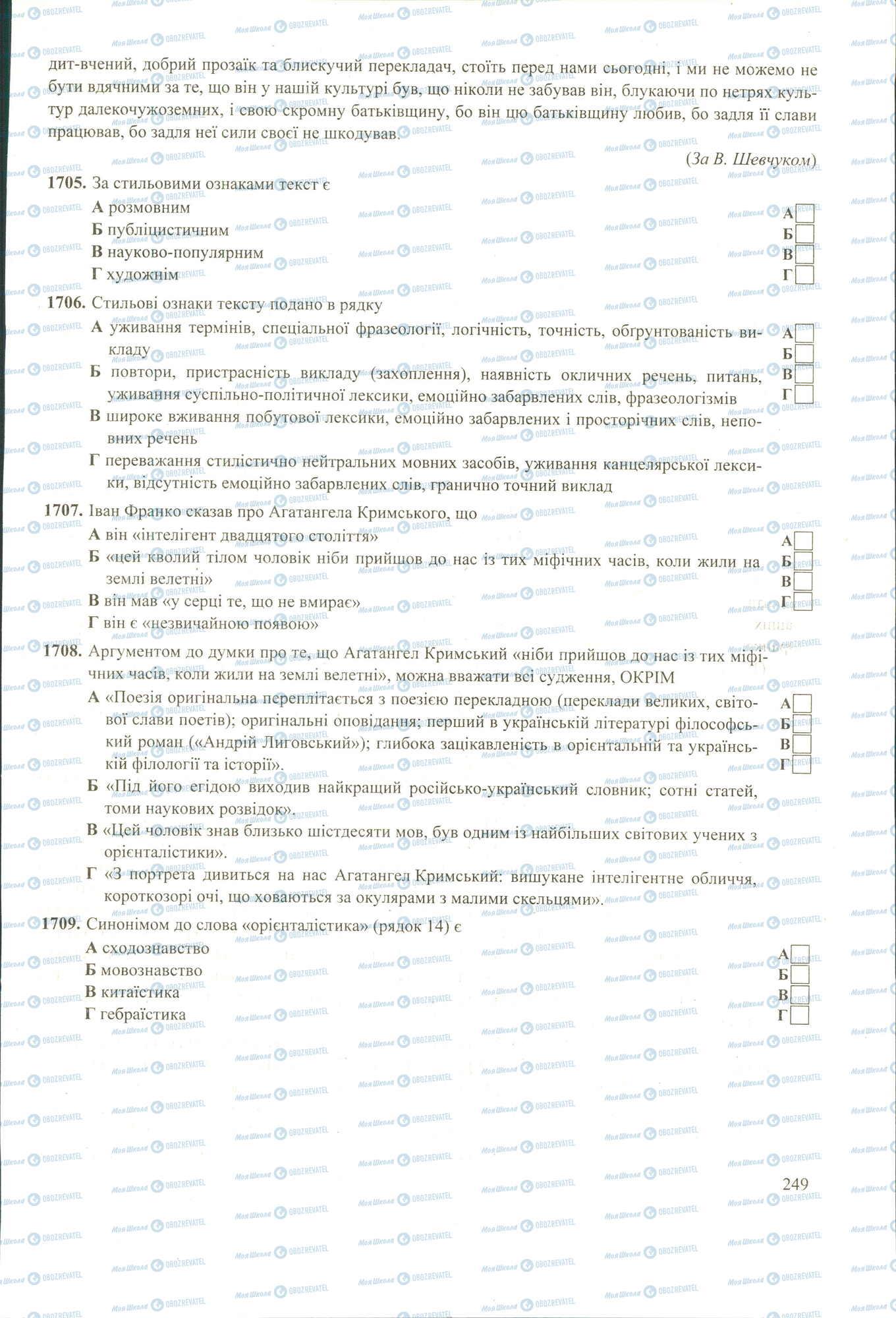ЗНО Українська мова 11 клас сторінка image0000599A