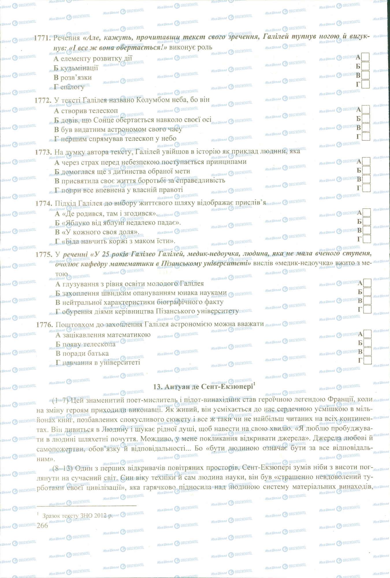 ЗНО Українська мова 11 клас сторінка image0000607B