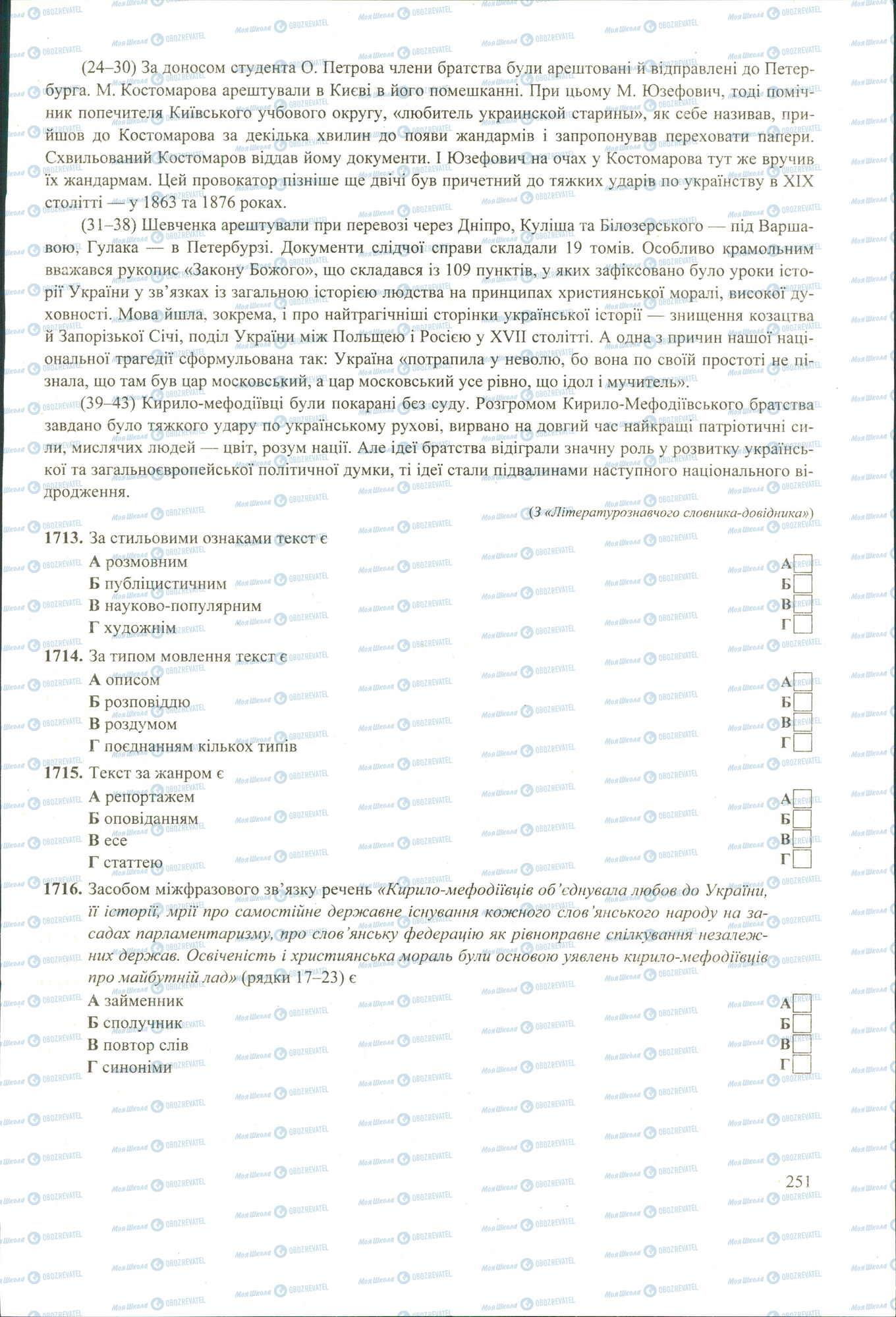 ЗНО Українська мова 11 клас сторінка image0000600A