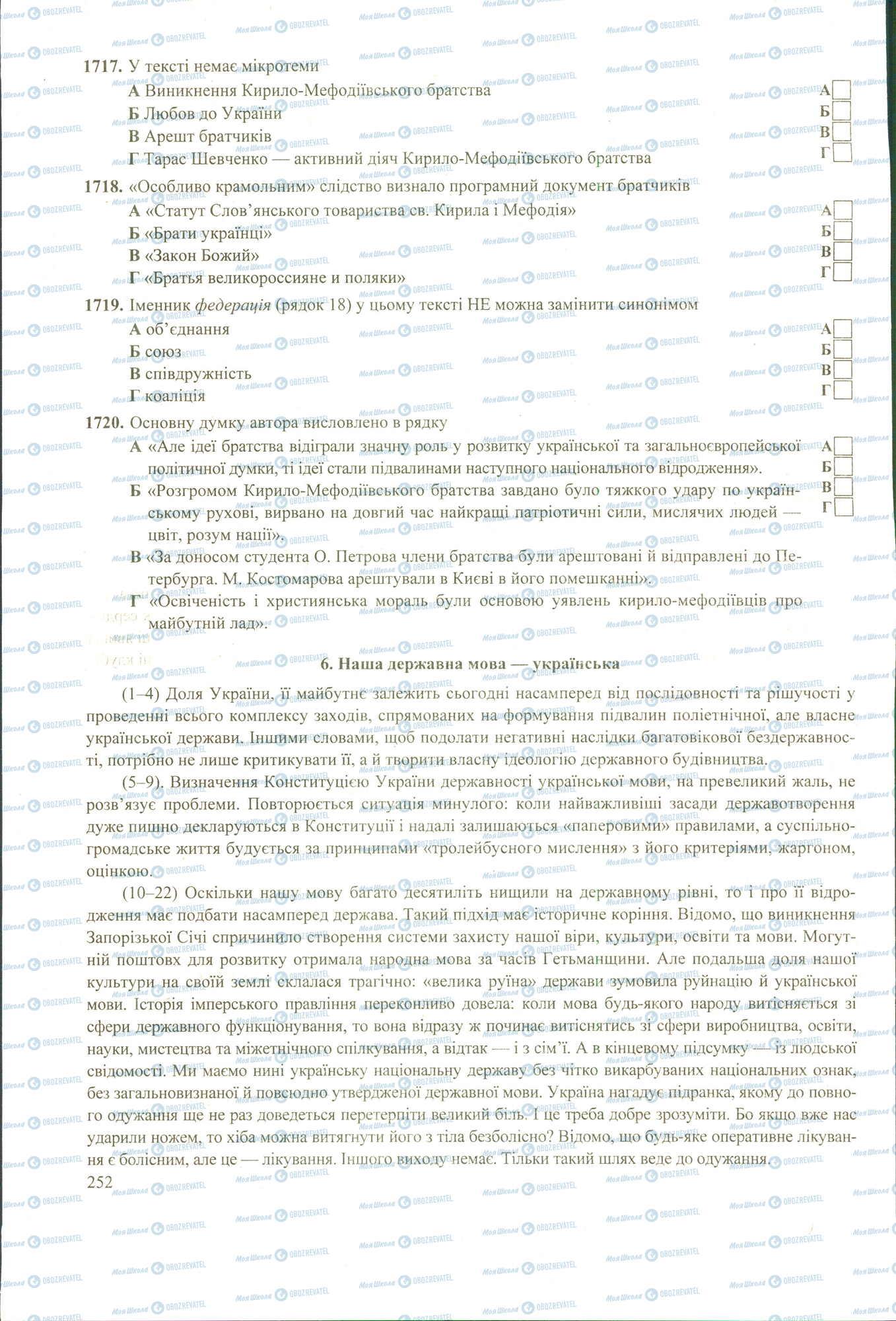 ЗНО Укр мова 11 класс страница image0000600B