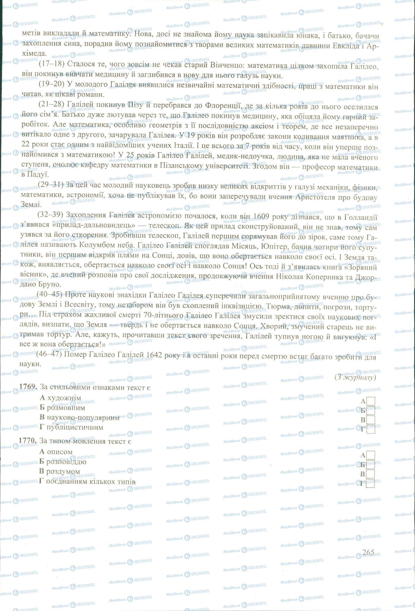 ЗНО Українська мова 11 клас сторінка image0000607A