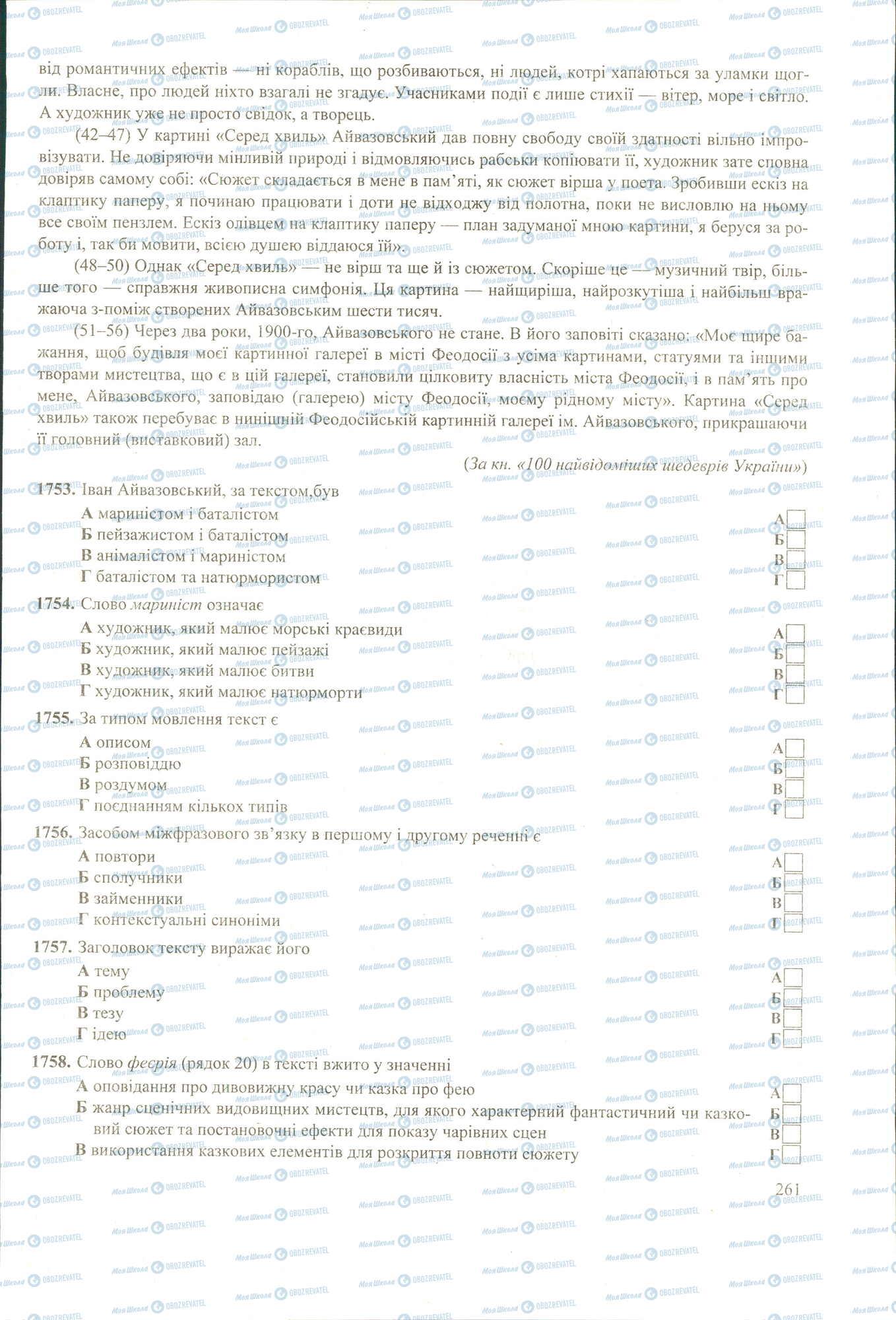 ЗНО Українська мова 11 клас сторінка image0000605A